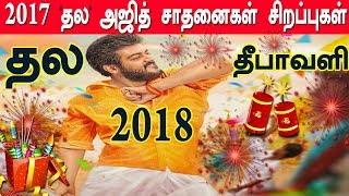 VISWASAM DIWALI 2018  | Thala Ajith Achievements in 2017 | Viswasam First Look | Official Teaser