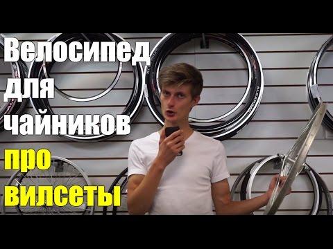 Велосипед для чайников с Антоном Степановым #18 - про сборные колеса (вилсеты)