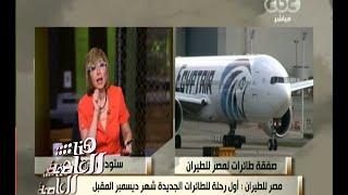هنا العاصمة | صفقة مصر للطيران بقيمة 864 مليون دولار بما يعادل 9 مليارات جنيه مصري