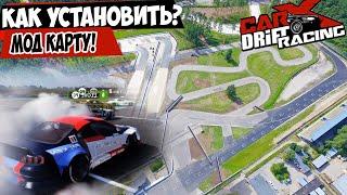 Как добавить КАРТУ в Carx Drift Racing