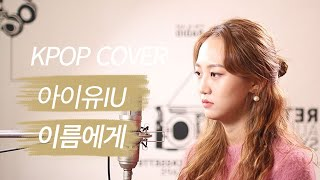 [KPOPCOVER] 아이유(IU) - 이름에게(Dear Name) cover by voicecode 김예인