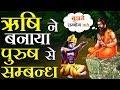 ऋषि की कमवशना से राजा ने अपने गर्भ से दिया पुत्र को जन्म - Unknown mythology Of Indian Mythology
