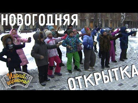 Играй, гармонь! | Ансамбль «Россыпь» (г. Новосибирск) | Новогодняя открытка