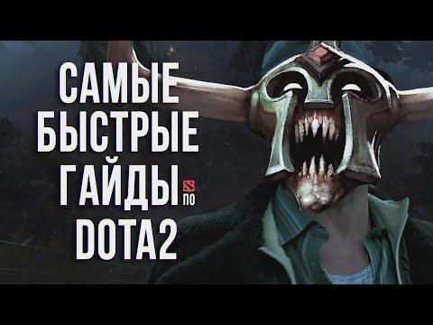 видео: Самый быстрый гайд по - undying/Цыганский Король dota 2