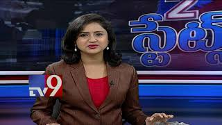 2 States Bulletin | Top News From Telugu States 25 09 2017 TV9