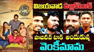 Public Talk on venki mama movie || Venki Mama Movie Review| Myra Media