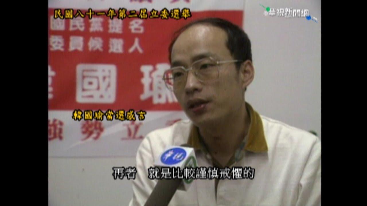 1992年韓國瑜首次挑戰立委成功!當選感言獨家曝光 - YouTube