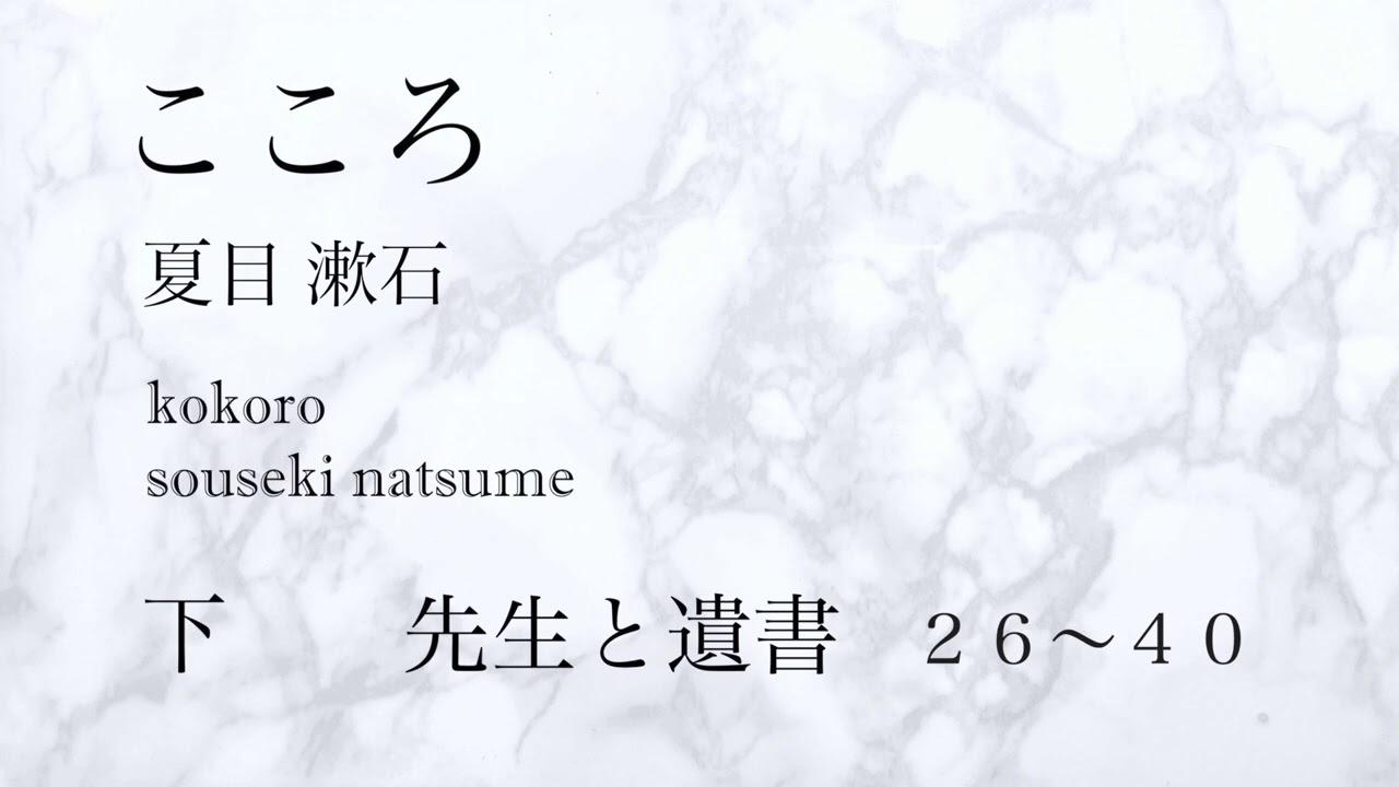 こころ 夏目漱石 下 先生と遺書 26〜40 【二宮郁の朗読】オーディオブック