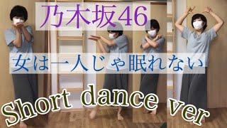 【乃木坂46】女は一人じゃ眠れない short dance ver