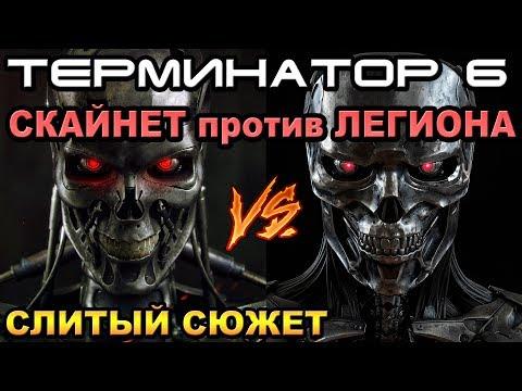 Терминатор 6 обзор слитого сюжета Тёмной Судьбы [ОБЪЕКТ] Terminator Dark Fate Скайнет против Легиона