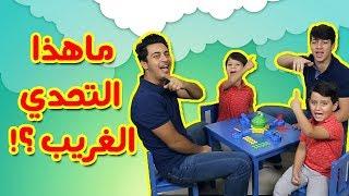 منافسة شرسة بين عصومي ووليد وجاد وإياد - Mr. Mouth game challenge   طيور الجنة