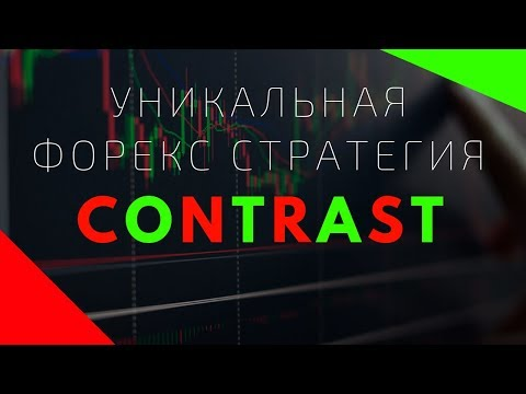УНИКАЛЬНАЯ ФОРЕКС СТРАТЕГИЯ «CONTRAST» ДЛЯ ЧЕТЫРЕХ ЧАСОВОГО ГРАФИКАH4