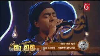 Ma Nowana Mama with Rohitha Jayalath ( Jaya Sri ) - 13th January 2017 Thumbnail