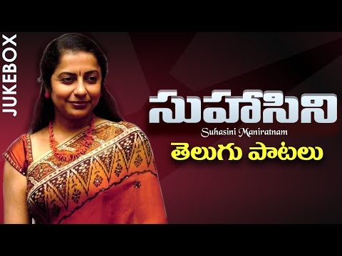 Suhasini Mani Ratnam Telugu Songs Collection..