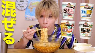 スーパー合体カップヌードル全部混ぜて食うだけ!! 【大食い】 PDS