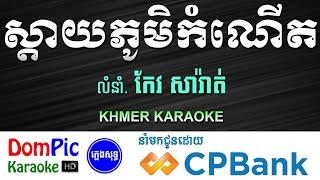ស្តាយភូមិកំណើត កែវ សារ៉ាត់ ភ្លេងសុទ្ធ - Sday Phum Kom Nert Keo Sarath - DomPic Karaoke