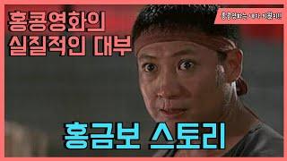 홍콩영화의 실질적인 대부 홍금보 Sammo Hung Story