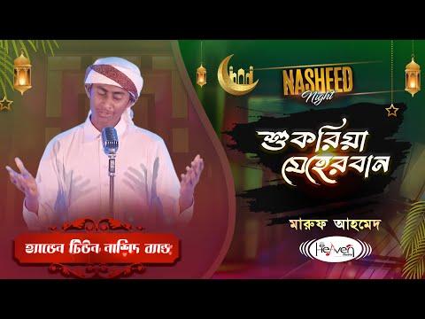 Shukria Meherban Gojol Maruf Ahmed | শুকরিয়া মেহেরবান | New Islamic Song