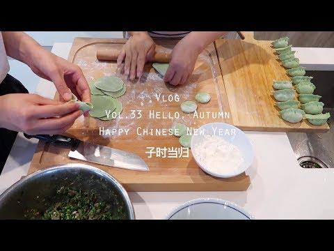当归Vlog.33   Hello Autumn   南半球的春节啊   年夜饭   红豆汤年糕   莫吉托  大型购物分享