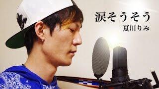 涙そうそう/夏川りみ (cover) by YUTO 夏川りみ さんの『涙そうそう』...