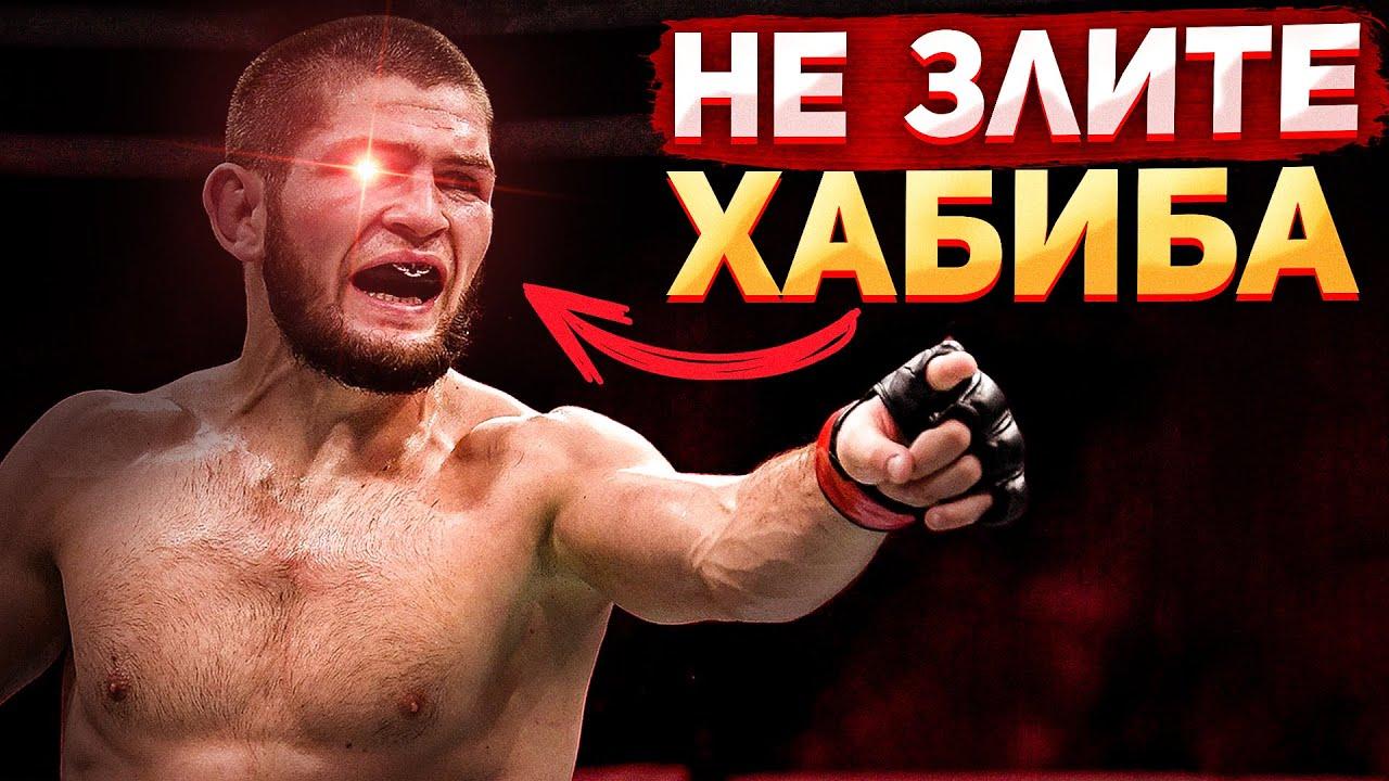 5 раз когда Хабиб Нурмагомедов ШОКИРОВАЛ весь мир !