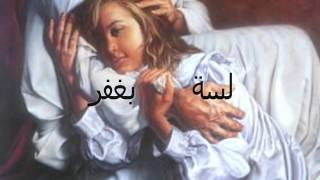 ترنيمه لسه بغفر + كلمات الترنيمه