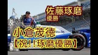 佐藤琢磨が2017年の「インディ500」で優勝したことに、素晴らしいことを...