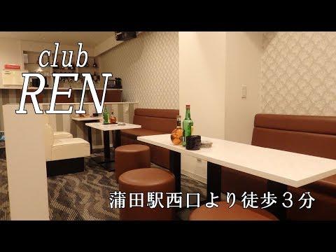 蒲田club RENスナック情報館