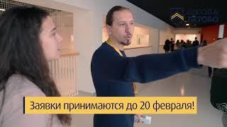 """Ролик - школа """"Летово"""" подай заявку на поступление!"""