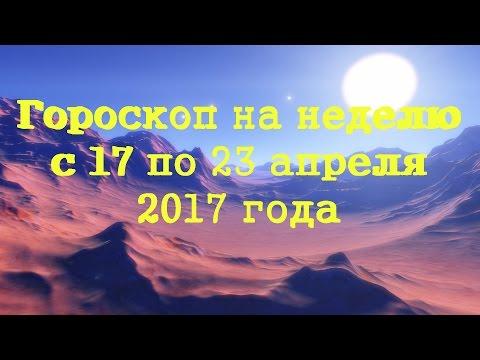 Гороскоп на 2017 год Огненного Петуха. -