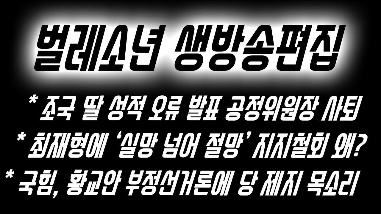 [9.24 BBTV] 윤석열, 장제원 재신임 이유 * 최재형에 '실망 넘어 절망' 지지철회 왜? * 국힘, 황교안 부정선거론에 당 제지 목소리