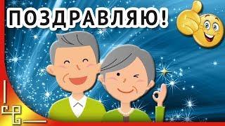 С днем бабушек и дедушек 🌹 Красивое поздравление с днем бабушек и дедушек