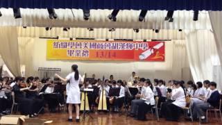 紡織學會美國商會 胡漢輝中學 band 管弦樂 1314