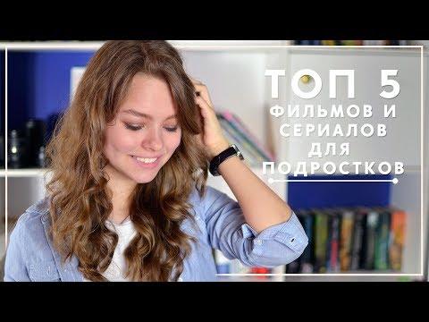 ТОП 5 ЛУЧШИХ ФИЛЬМОВ И СЕРИАЛОВ ДЛЯ ПОДРОСТКОВ // 2017