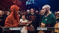 VERSUS PLAYOFF: Palmdropov VS Alphavite (Полуфинал)