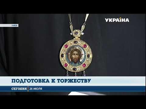 В Киев прибыла уникальная икона апостола Андрея Первозванного