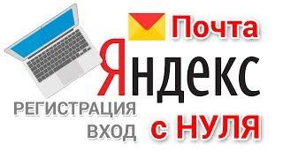 Яндекс почта вход регистрация для чайников