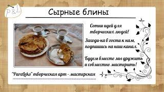 """Простой рецепт блинов\Сырные блины на воде без яиц\Творческая мастерская """"ParaLeks"""""""