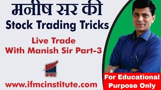 Stock trading tips ll Live Trading Class With Manish Sir Part-3