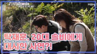 탁재훈, 20대 솔비에게 대시한 사연?!