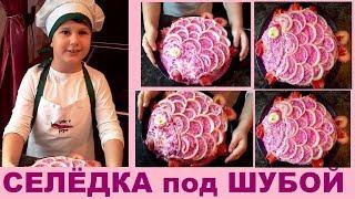 Поварёнок Николай *СЕЛЕДКА под ШУБОЙ*