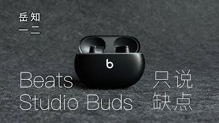 「阿岳只说缺点」Beats Studio Buds上手,可以再等等?
