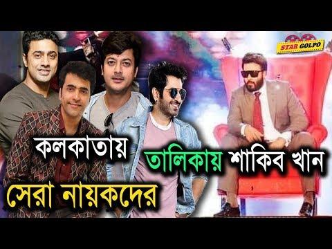 কলকাতায় সেরা নায়কদের তালিকায় শাকিব খান  Shakib Khan Star Golpo