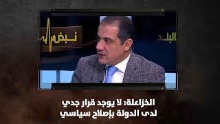 الخزاعلة: لا يوجد قرار جدي لدى الدولة بإصلاح سياسي