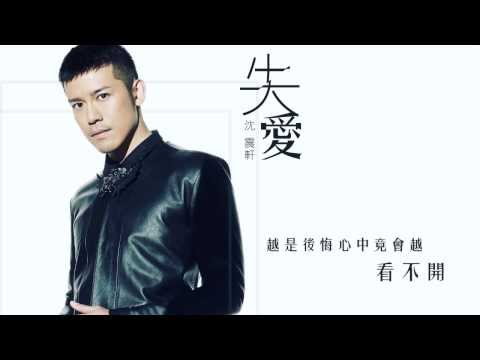 沈震軒 Sammy Sum - 《失愛》Official Lyric Video
