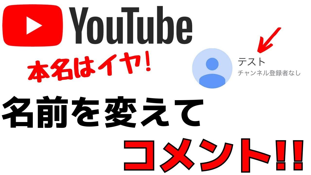 登録 youtube 名前 チャンネル