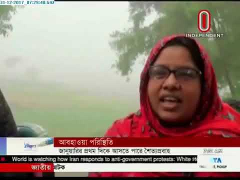 Dhaka experiencing mixed weather in winter (31-12-2017)