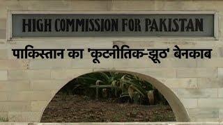 India is harassing our diplomats, says Pakistan, India retaliates| Bharat Tak