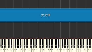 女兒情/Nữ nhi tình - 童麗/Đồng Lệ | Piano tutorial