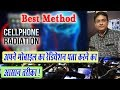 How to find Mobile/Smartphone Radiation    Trick to check SAR level of Mobile   Hindi